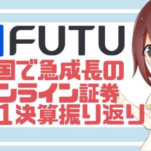 フツ・ホールディングス【FUTU】2021年度  第1四半期決算を発表!中国で急成長するオンライン証券の決算振り振り返り