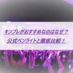 【乃木坂46】キンブレがおすすめなのはなぜ?公式ペンライトと徹底比較!