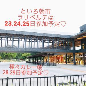 7月末のスケジュールとイベント出店のお知らせ♡