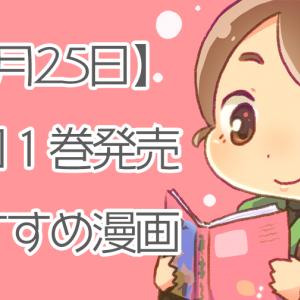 【9月25日】本日1巻発売のおすすめ漫画をご紹介します!