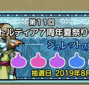 【DQ10】夏はイベント盛りだくさん!ハッピーくじ&トレジャーハント2