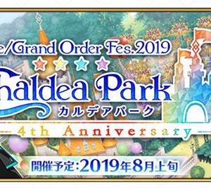 【FGO】Fate/Grand 4周年記念イベント開催!公式生放送もある…はず!