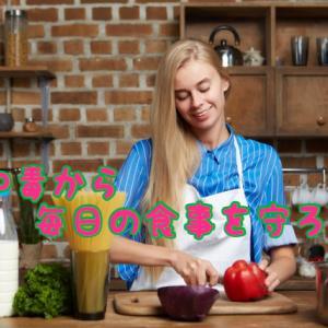 食中毒から毎日の食事を守ろう!