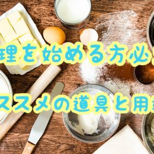 料理を始める方必見!オススメの道具と用途!