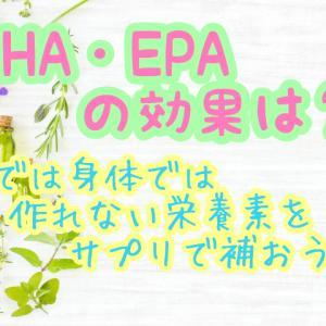 DHA ・EPAの効果は?体では作れない栄養素をサプリで補給しよう!