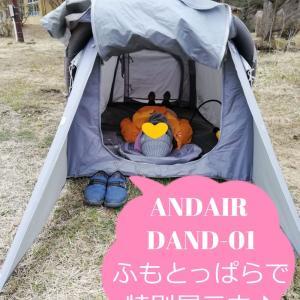 【エアフレームテントANDAIR DAND-01】ふもとっぱらで特別展示中!