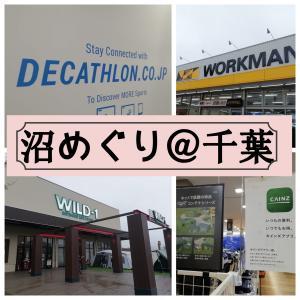 【沼めぐり@千葉】デカトロン→ワークマン→WILD-1→カインズ