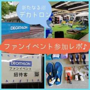 【新たなるキャンプ沼】デカトロン幕張店のファンイベント参加レポ♪