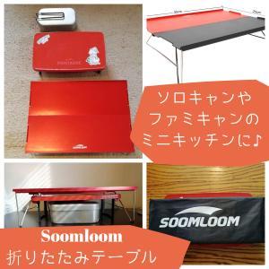 【Soomloom折り畳みテーブル】ソロキャンプやミニキッチンにオススメ♪