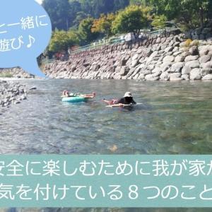 【子供と一緒に水遊び】安全に楽しむために気を付けている8つのこと