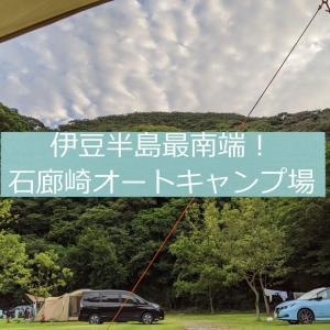 【石廊崎オートキャンプ場】芝生が綺麗な伊豆最南端のキャンプ場【施設紹介】