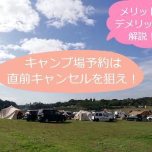 【必見】キャンプ場予約は直前キャンセルを狙え!【メリット・デメリット】