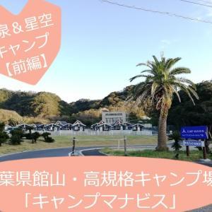 【キャンプマナビス】千葉の高規格キャンプ場で温泉と星空を楽しんだキャンプレポ【前編】
