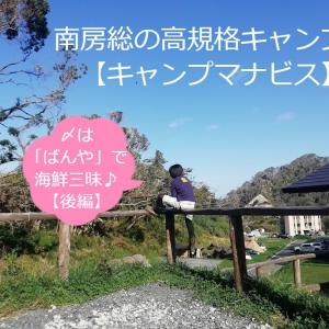 【キャンプマナビス】南房総の高規格キャンプ場を満喫したら〆は海鮮!【後編】