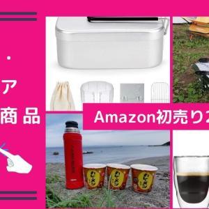 【Amazon初売り2021】キャンプ・アウトドアのオススメ商品ご紹介!