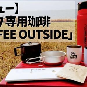 【レビュー】キャンプ専用珈琲「COFFEE OUTSIDE」で幻のコーヒー「コピ・ルアク」が手軽に楽しめる!【PR】