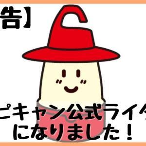 【ご報告】ハピキャン公式ライターの仲間入りをさせて頂くことになりました!