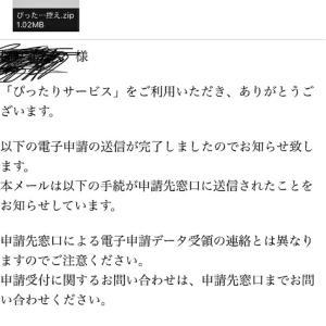 5月11日。給付金オンライン申請したった