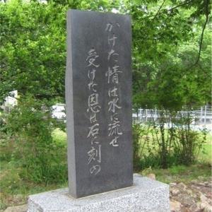 リアルポーネグリフ発見❗️『刻石流水』