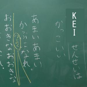 本日の授業 1年生国語 「おおきなかぶ~どんな気持ちで音読する?~」