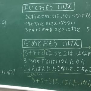 本日の授業 1年生 算数「3つの数の計算~計算の順序を変えてもいいの?~」