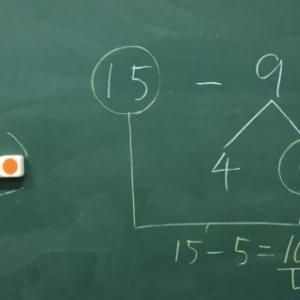 本日の授業 1年生算数「繰り下がりのある引き算〜2つのやり方に注目してみよう〜」