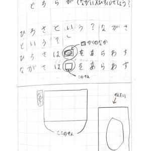 本日の授業 1年生算数 「ひろさくらべ~子どもの誤答にとことんつきあってみた~」