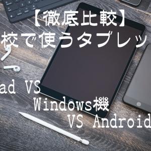 【徹底比較】学校で導入すべきタブレット、iPad VS Windows機 VS Android機