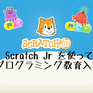 【プログラミング教育】Scratch Jrを使って小学生向けプログラミング教育①