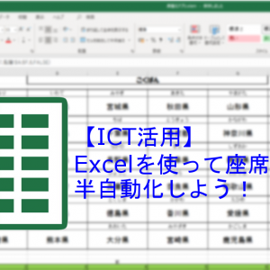 【ICT活用】席替えをアプリで簡単に!Excelで座席表作りを半自動化!