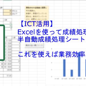 【ICT活用】Excelで成績処理を一瞬で!IF関数で評価を自動化!