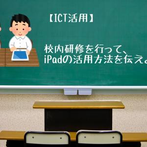 【ICT活用】ICT機器導入に向けた学校内研修会!伝えるべきポイントは?