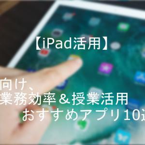 【2020年最新版】教員向けおすすめアプリ10選【iPad活用】