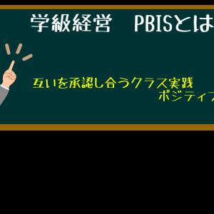 【PBISとは】互いを承認し合うクラス実践 ポジティブ心理学 ポジティブ生徒指導【学級経営】