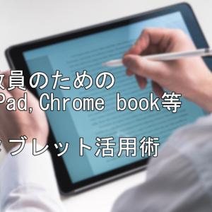 【GIGAスクール】教員のためのiPad,Chrome book等タブレット活用術 4選【初心者向け】