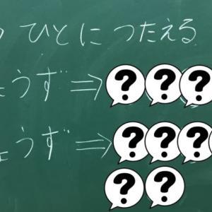 1年生国語&学級経営 「話し上手は◯◯上手、聞き上手は◯◯上手で◯◯上手」(国語の「くちばし」の授業)