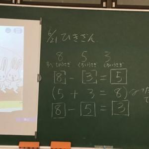 本日の授業 算数1年生「ひき算」