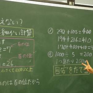 本日の授業 4年生 算数「概数の活用」
