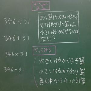 本日の授業 算数 4年生「わり算はどうして大きい位から計算するの?」