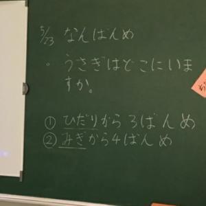 本日の授業 1年生 算数「なんばんめ~犬から一番目ってどこを表すの?~」