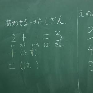 本日の授業 1年生 算数 足し算「あわせるといくつ?~絵の様子を算数の言葉にしてみよう~」