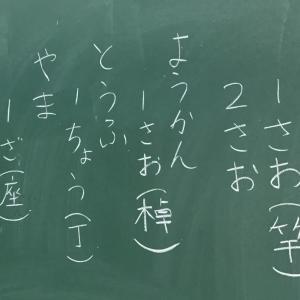 本日の授業 1年生国語「どうやって数えるの?~蝶の数え方は「1匹」じゃない?様子によって数え方が変わるもの~」