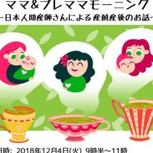 バンコク日本人妊婦さんや赤ちゃんママのサポート♪ bkk support group for japanese moms & moms-to-be