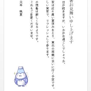 残暑見舞いの書き方【例文、画像見本つき】