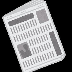 新聞って必要?久しぶりに手に取って読んでみたらゴミだった件