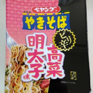 ペヤング  ピリ辛高菜 明太子味やきそば を食べてみたが!って、はなし。
