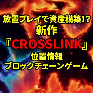 放置プレイで資産構築?新作[CROSS LINK(クロスリンク)] 位置情報ブロックチェーンゲーム