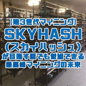【第3世代マイニング】SKYHASH(スカイハッシュ)が目指す誰でも参加できる最高峰マイニングの未来