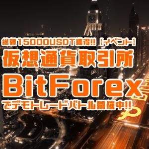 総額15000USDT獲得!!【イベント】仮想通貨取引所BitForexでデモトレードバトル開催中!!