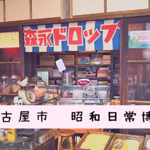 【昭和日常博物館】まるで映画のセット!3世代で楽しめる見応え抜群、無料の資料館(北名古屋市)